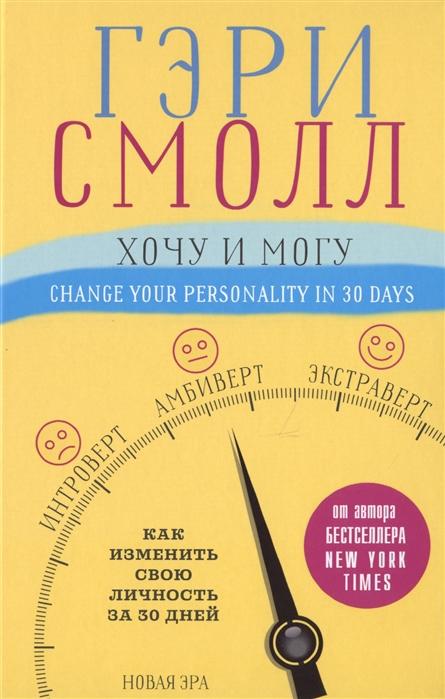 цена Смолл Г., Джиджи В. Хочу и могу Как изменить свою личность за 30 дней в интернет-магазинах