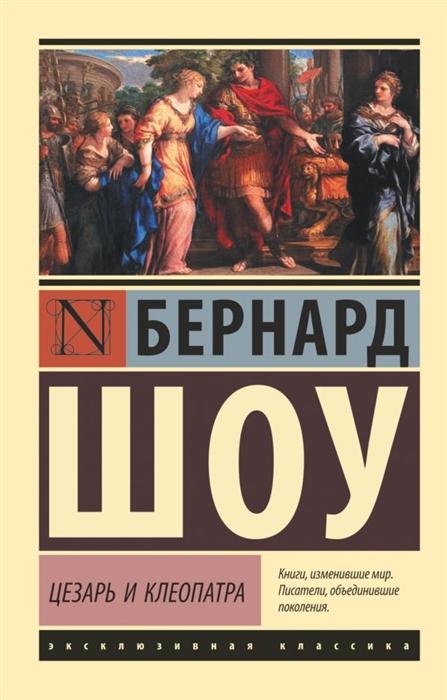 Шоу Б. Цезарь и Клеопатра шоу б pygmalion caesar and cleopatra пигмалион цезарь и клеопатра