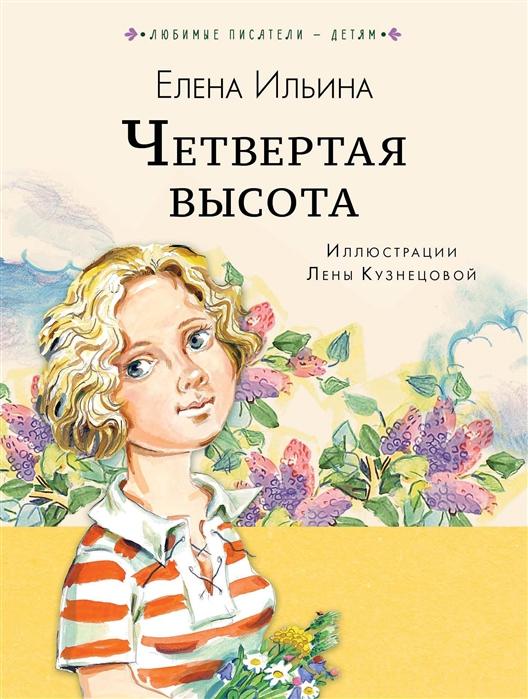 книга читать высота ильина
