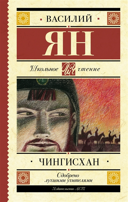 Ян В. Чингисхан