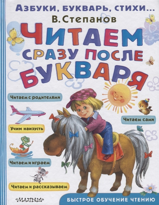 Степанов В. Читаем сразу после букваря михайлова а худож читаем после букваря