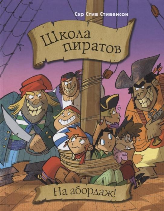 цены Паскуалотто М. Школа пиратов На абордаж