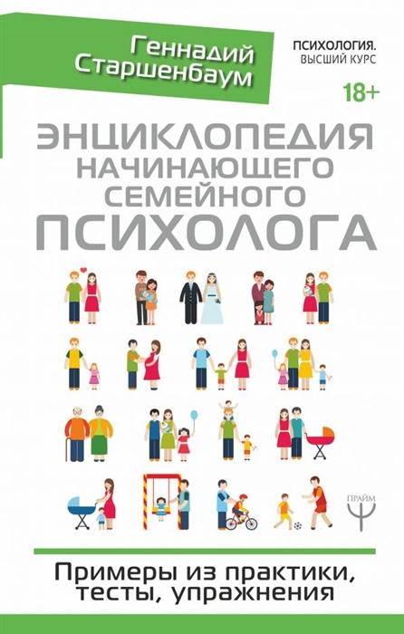 Фото - Старшенбаум Г. Энциклопедия начинающего семейного психолога Примеры из практики тесты упражнения старшенбаум г в наши дети