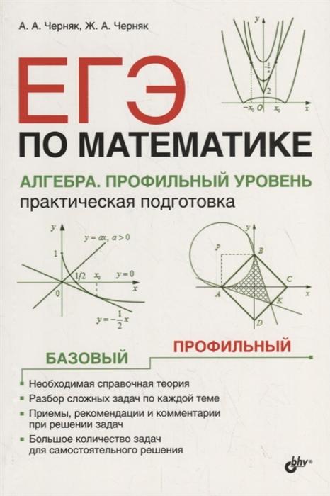 все цены на Черняк А., Черняк Ж. ЕГЭ по математике Алгебра Профильный уровень Практическая подготовка онлайн