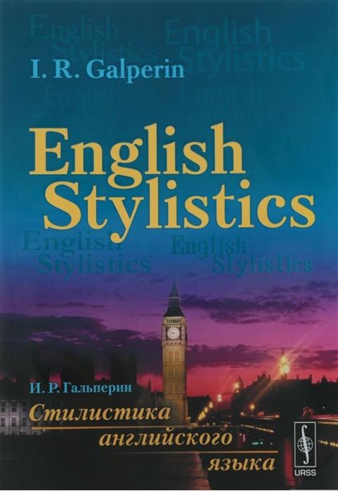 Galperin I. English Stylistics Стилистика английского языка Учебник на английском языке цена