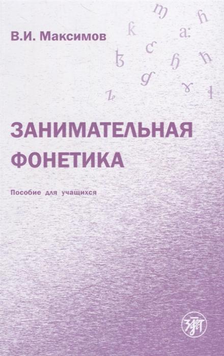 Максимов В. Занимательная фонетика стоимость