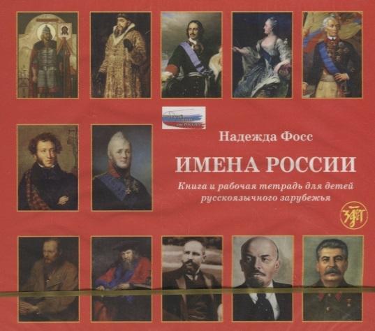 CD Имена России Учебное пособие по страноведению