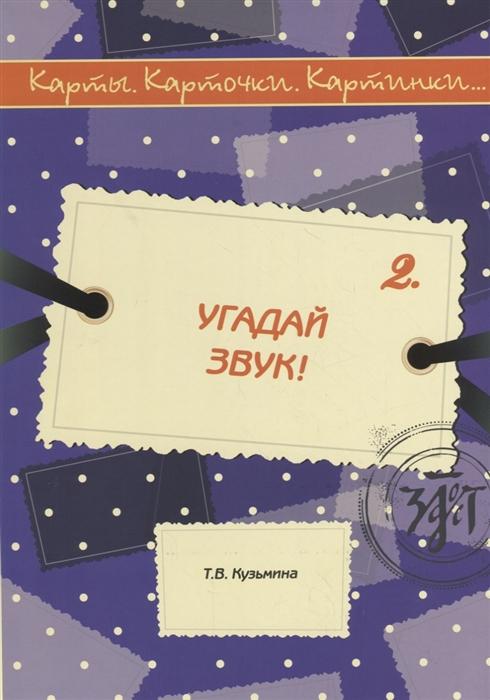Кузьмина Т. Карты карточки картинки Выпуск 2 Угадай звук