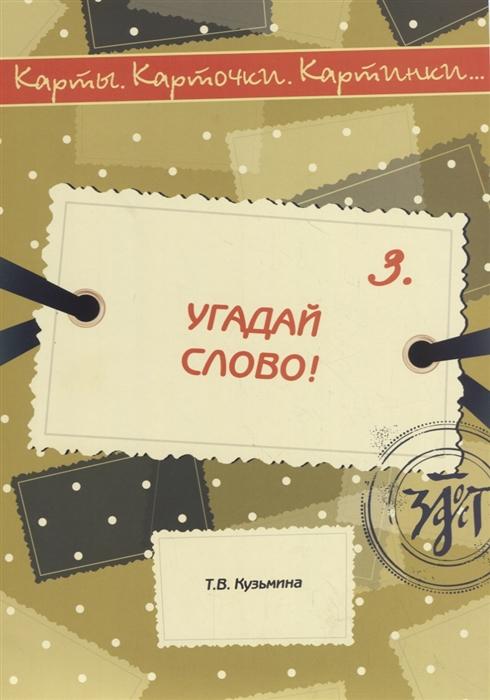 Кузьмина Т. Карты карточки картинки Выпуск 3 Угадай слово