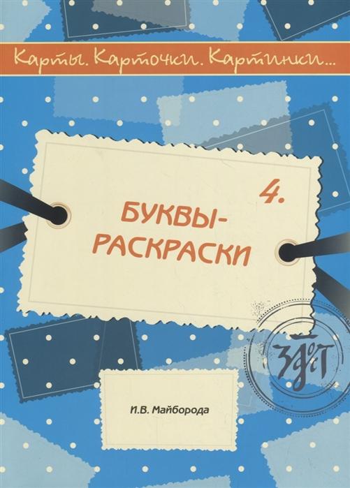 Майборода И. Карты карточки картинки Выпуск 4 Буквы-раскраски цена