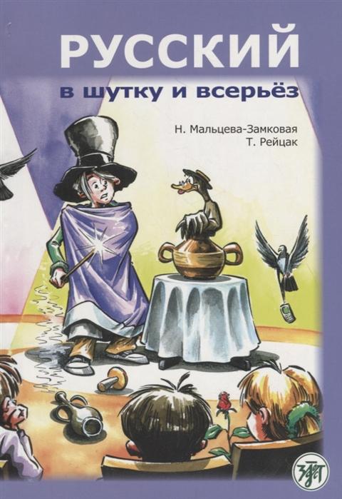 Мальцева-Замковая Н., Рейцак Т. Русский в шутку и всерьез цена