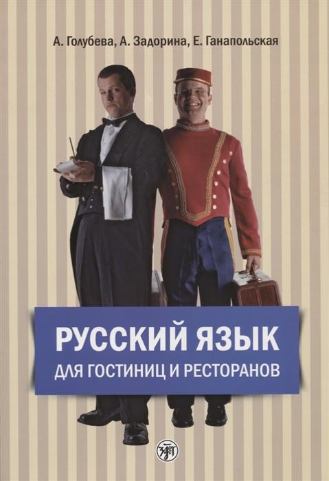 Голубева А., Задорина А., Ганапольская Е. Русский язык для гостиниц и ресторанов 2CD