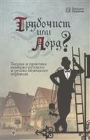 Трубочист или лорд Теория и практика немецко-русского