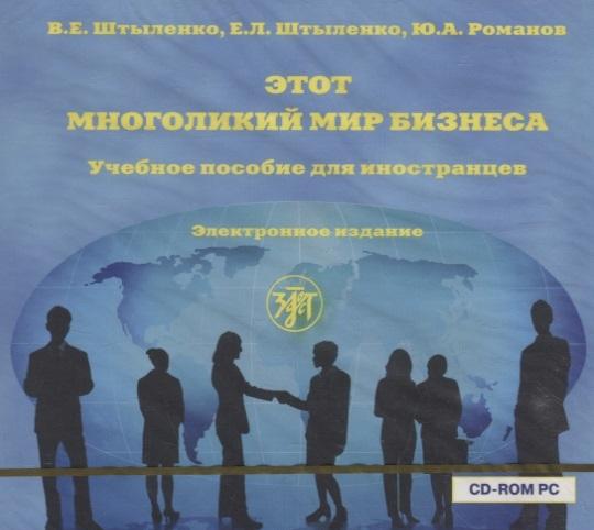 Штыленко В., Штыленко Е., Романов Ю. CD Этот многоликий мир бизнеса Учебное пособие цена