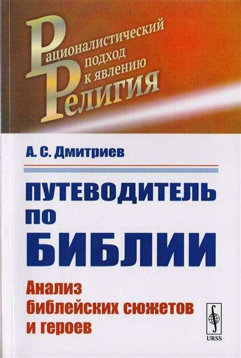 Дмитриев А. Путеводитель по Библии Анализ библейскх сюжетов и героев