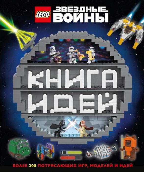 Доулан Х., Доусетт Э., Хьюго С. LEGO Звездные войны Книга идей