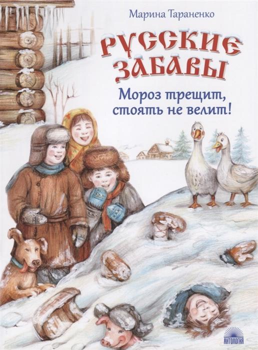 Тараненко М. Русские забавы Мороз трещит стоять не велит слава тараненко подъезды