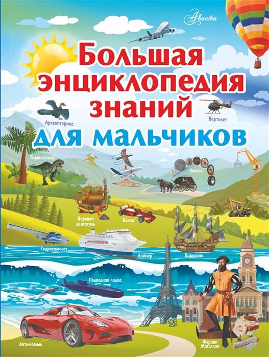 Купить Большая энциклопедия знаний для мальчиков, АСТ, Универсальные детские энциклопедии и справочники