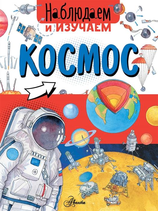 Ткачева А. Космос