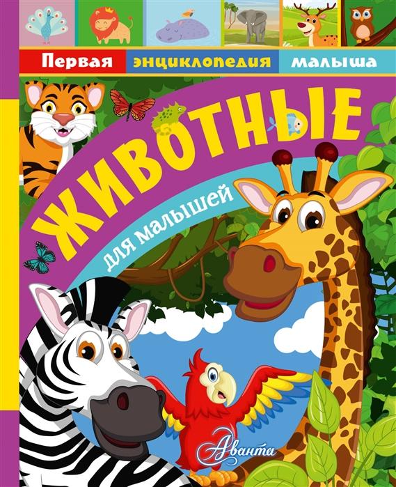 Купить Животные для малышей, АСТ, Первые энциклопедии для малышей (0-6 л.)