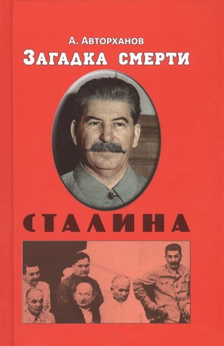 Авторханов А. Загадка смерти Сталина Заговор Берия