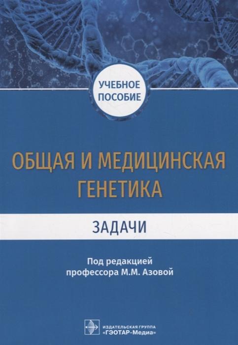 Азова М. (ред.) Общая и медицинская генетика Задачи Учебное пособие