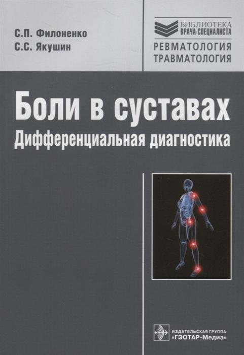 Филоненко С., Якушин С. Боли в суставах дифференциальная диагностика