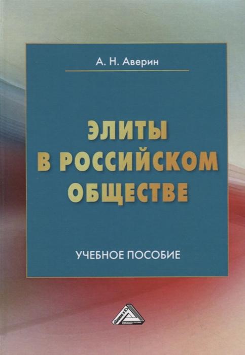 Элиты в российском обществе Учебное пособие