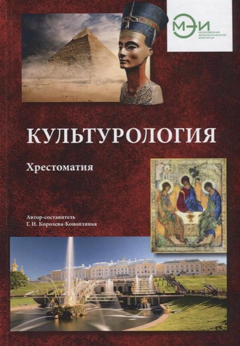 Культурология Хрестоматия