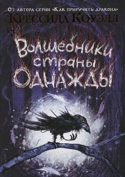 Купить Волшебники страны Однажды, Азбука, Детская фантастика
