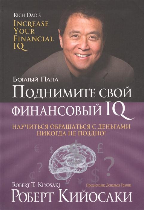 Кийосаки Р. Поднимите свой финансовый IQ