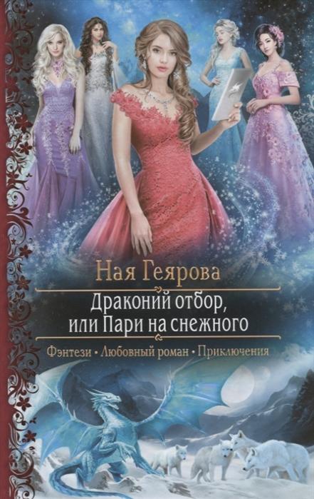 Геярова Н. Драконий отбор или Пари на снежного ная геярова академия темного принца