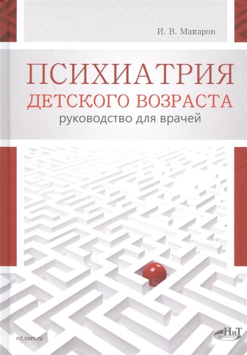 Макаров И. Психиатрия детского возраста Руководство для врачей эмил полачек и соавторы нефрология детского возраста