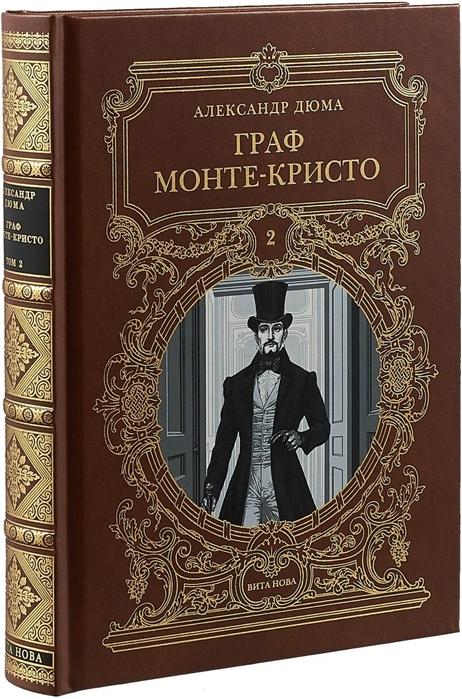 Граф Монте-Кристо Роман в шести частях Том второй