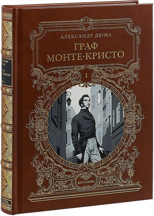 Дюма А. Граф Монте-Кристо Роман в шести частях Том первый а дюма граф монте кристо в двух томах том 2