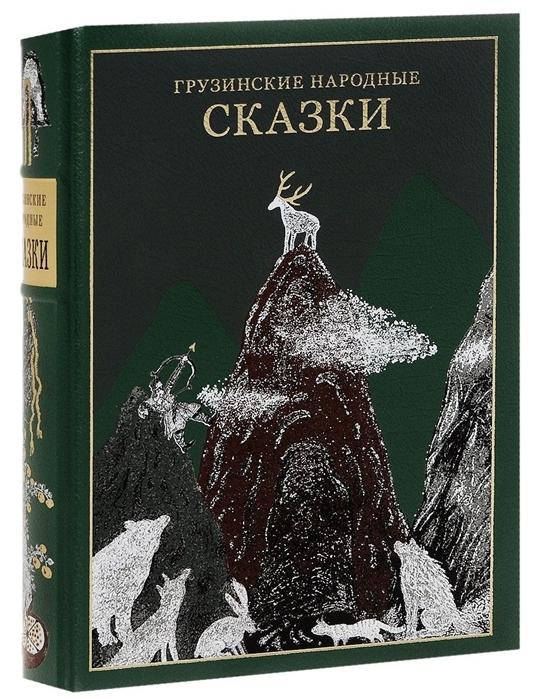Долидзе Н. (пер.) Грузинские народные сказки
