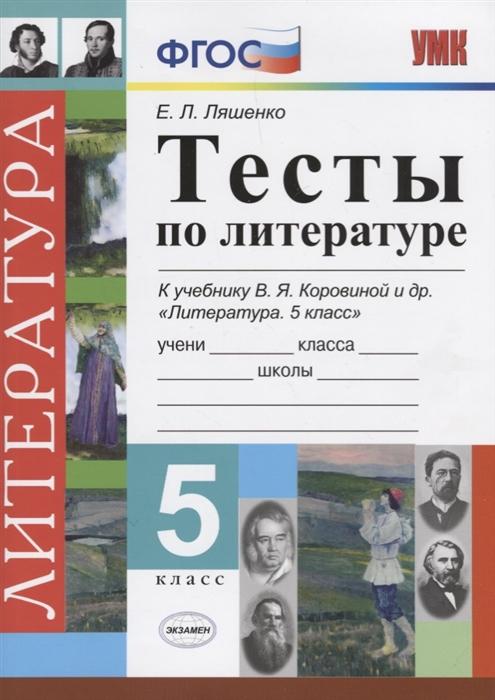 Ляшенко Е. Тесты по литературе К учебнику В Я Коровиной и др Литература 5 класс 5 класс все цены