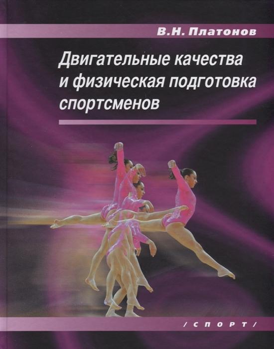 Платонов В. Двигательные качества и физическая подготовка спортсменов