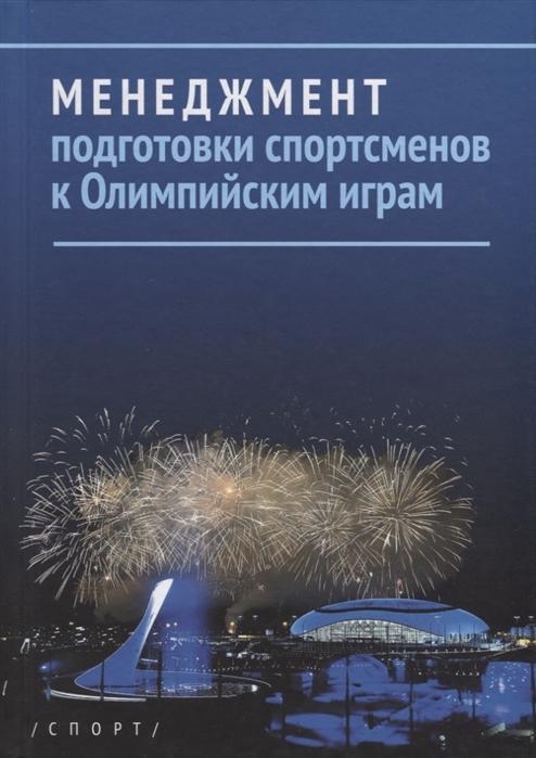 Бубка С., Булатова М., Есантаев Т. и др. Менеджмент подготовки спортсменов к Олимпийским играм