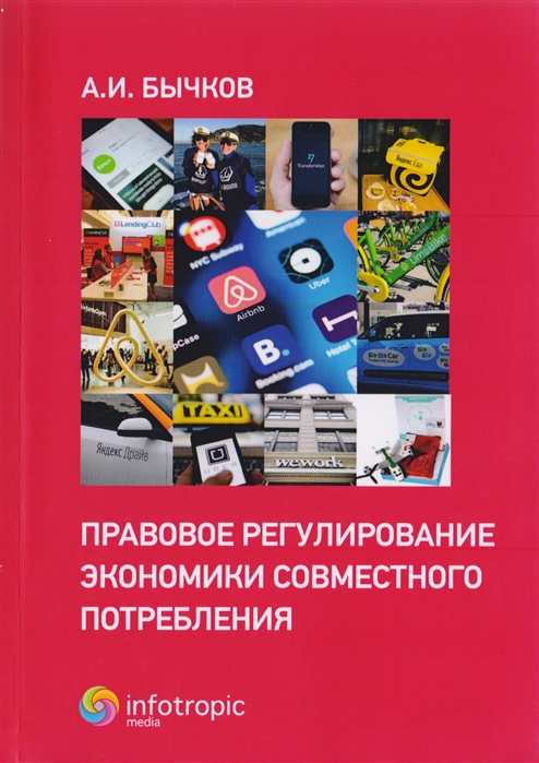 Бычков А. Правовое регулирование экономики совместного потребления цена
