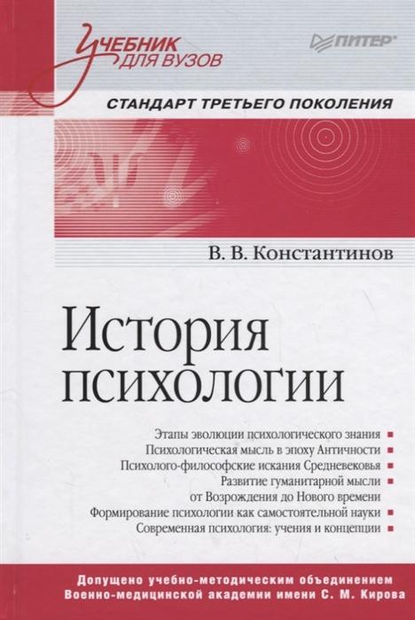 Константинов В. История психологии Стандарт третьего поколения Учебник цена