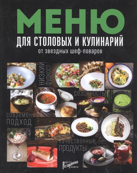 Аносова Е. (сост.) Меню для столовых и кулинарий от звездных шеф-поваров