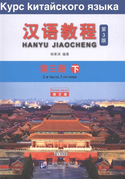 Фото - Yang Jizhou Курс китайского языка Том 3 Часть 2 yang jizhou chinese course rus 3a textbook курс китайского языка книга 3 часть 1 cd книга на китайском и русском языках