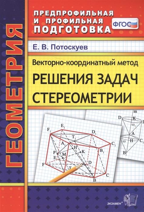 Потоскуев Е. Векторно-координатный метод решения задач стереометрии