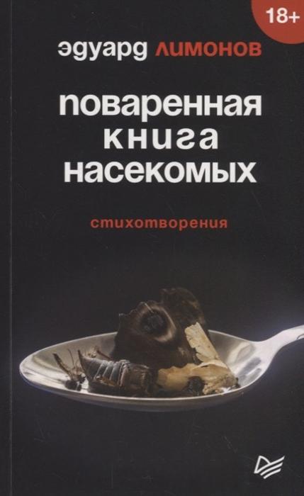 Лимонов Э. Поваренная книга насекомых Стихотворения