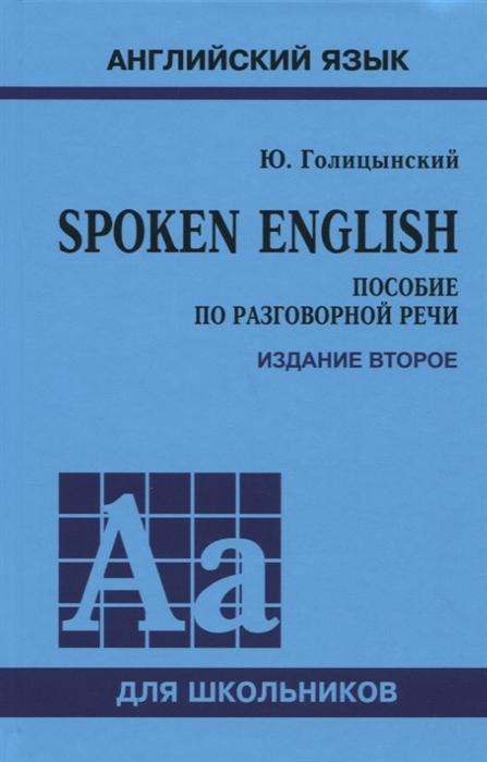 Голицынский Ю. Spoken English Пособие по разговорной речи для школьников