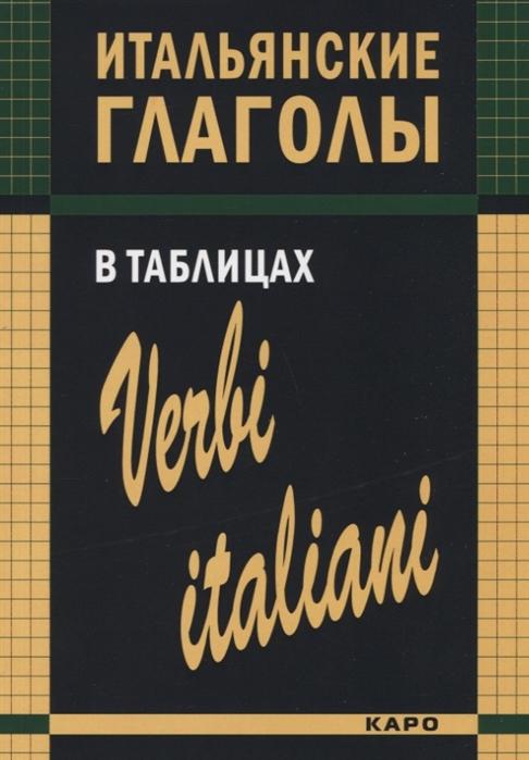 Лиличенко И. Итальянские глаголы в таблицах