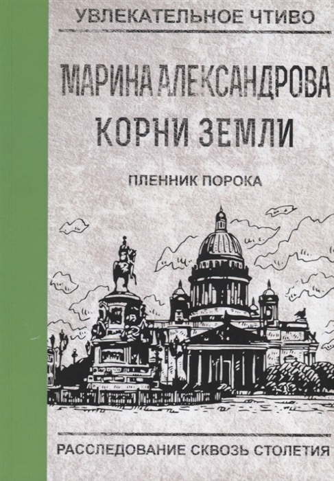 Александрова М. Пленник порока монк к пленник
