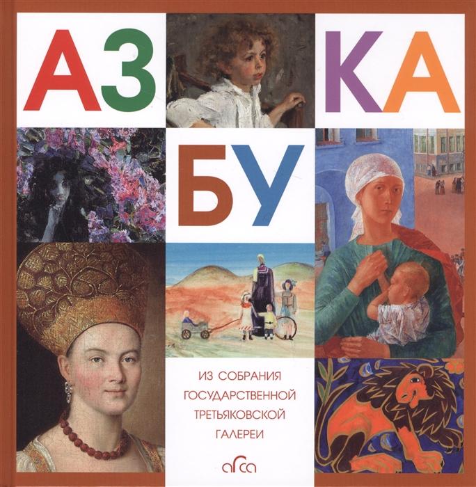 Азбука Из собрания Государственной Третьяковской галереи