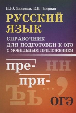 Заярная И., Заярная Е. Русский язык Справочник для подготовки к ОГЭ с мобильным приложением
